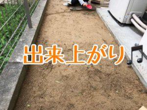防草シートの下地作り