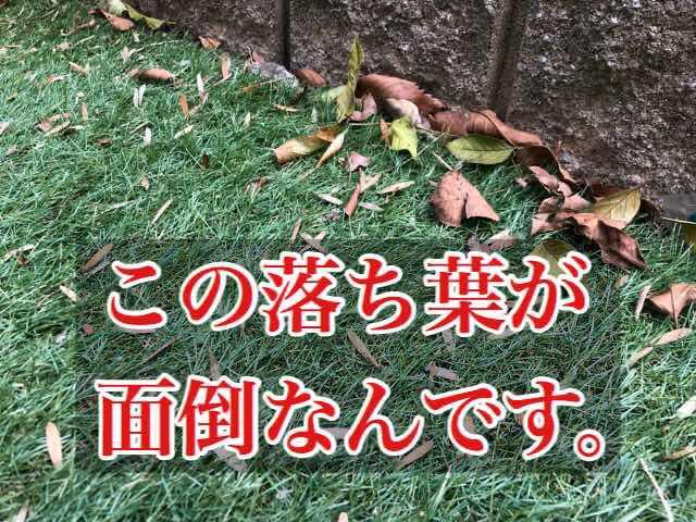人工芝 価格
