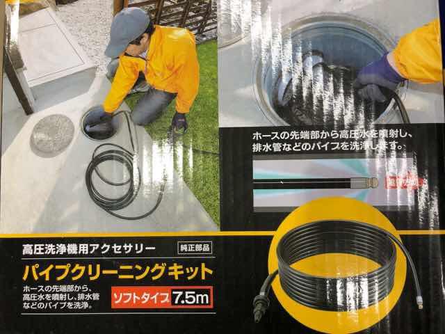 高圧洗浄機 アクセサリー
