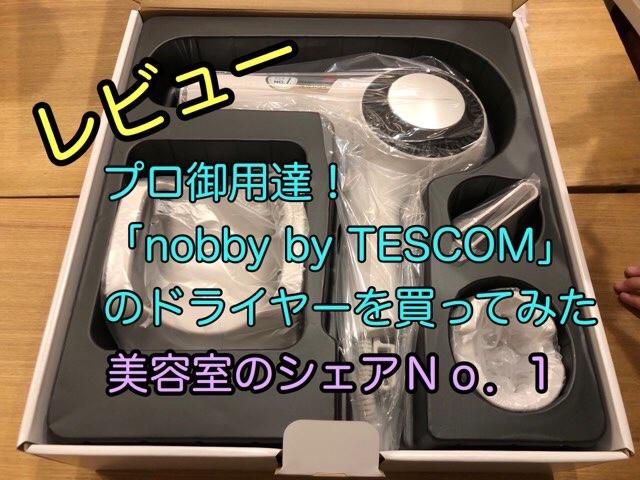 nobby by TESCOM「プロフェッショナル プロテクトイオン ヘアードライヤーNIB3000」