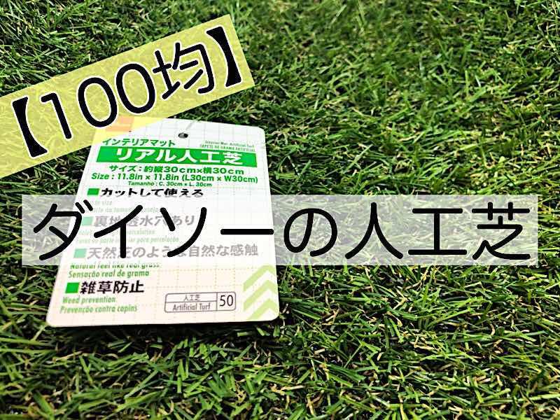 ダイソーの人工芝