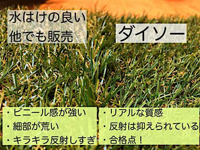 ダイソー 人工芝比較