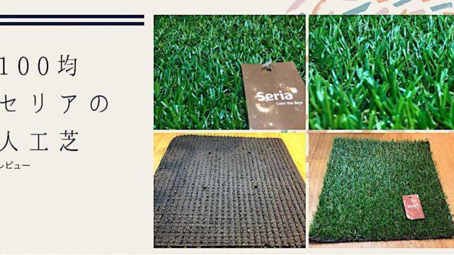 100均セリアの人工芝のレビュー