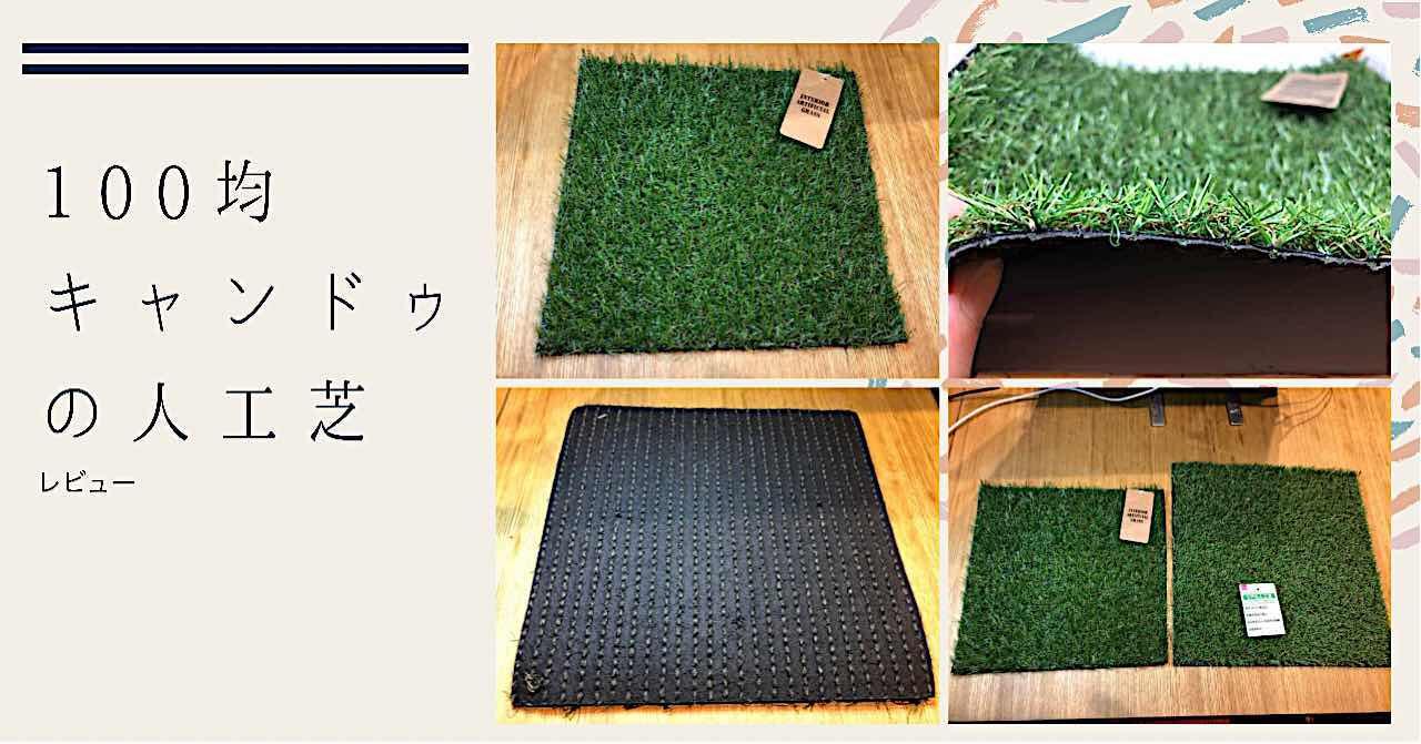 キャン★ドゥの人工芝のレビュー