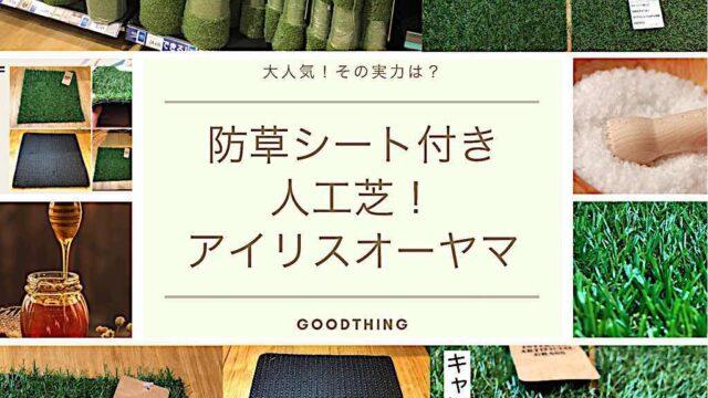 【防草シート付人工芝】人気!アイリスオーヤマの防草人工芝レビュー!