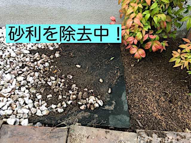 防草シートの砂利を除去して張り替え