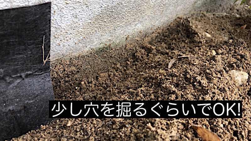 防草s-トの端の雑草対策