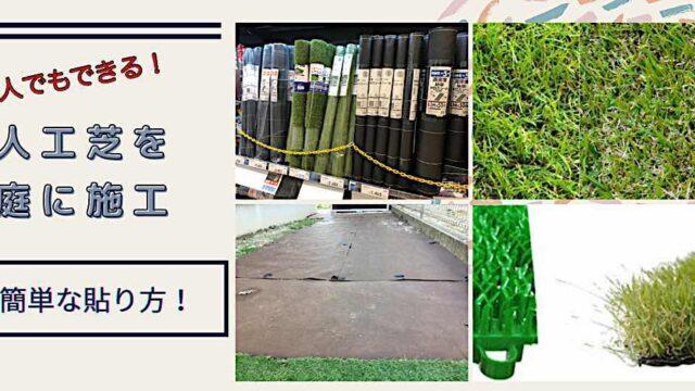 人工芝を施工する方法
