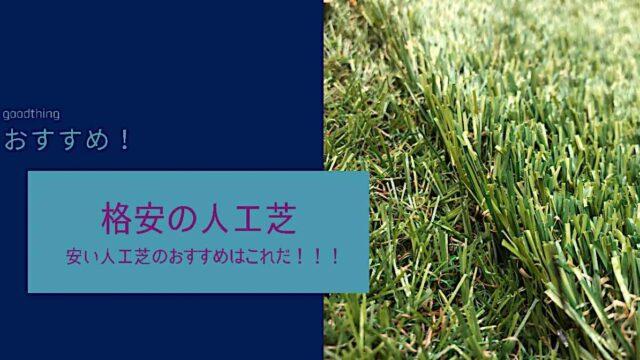安い人工芝のおすすめ!格安がいい!