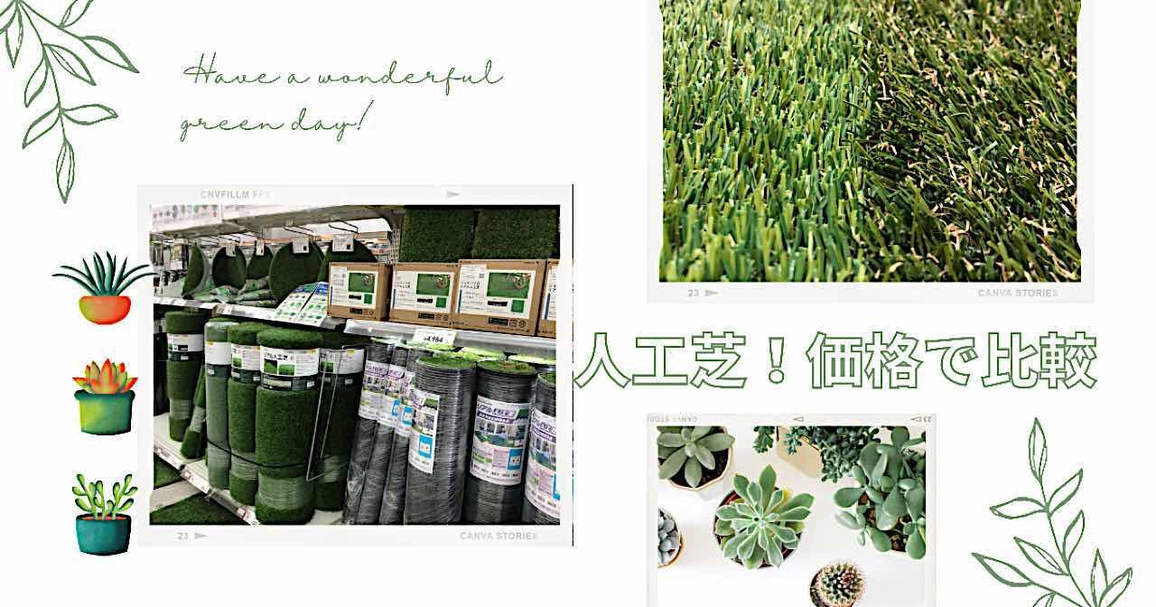 人工芝を値段や庭に貼った時の価格で比較!