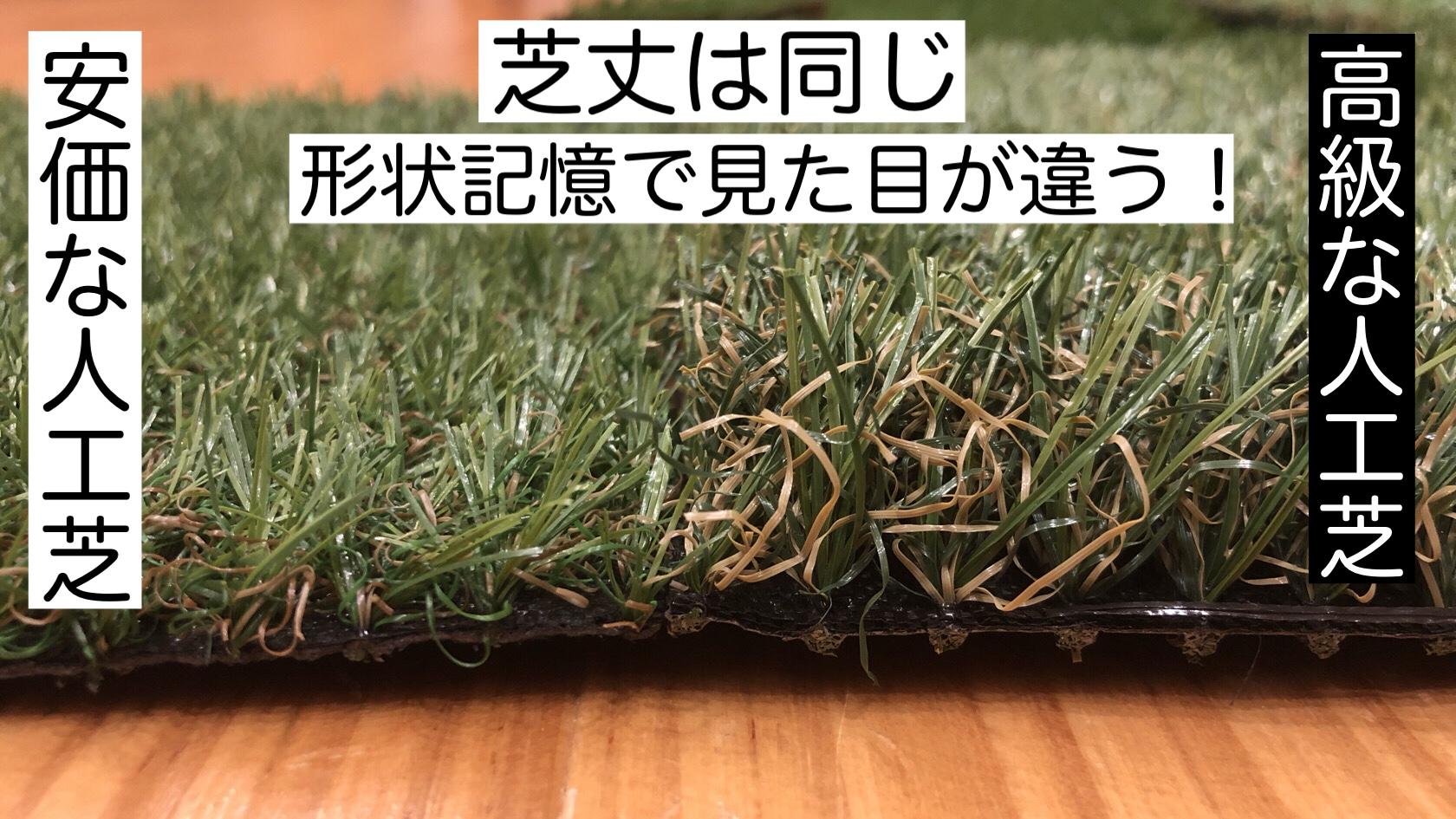 格安な人工芝と高額な人工芝の違い